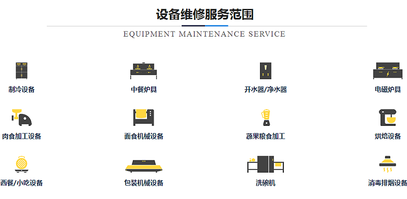 太格设备维修保养服务