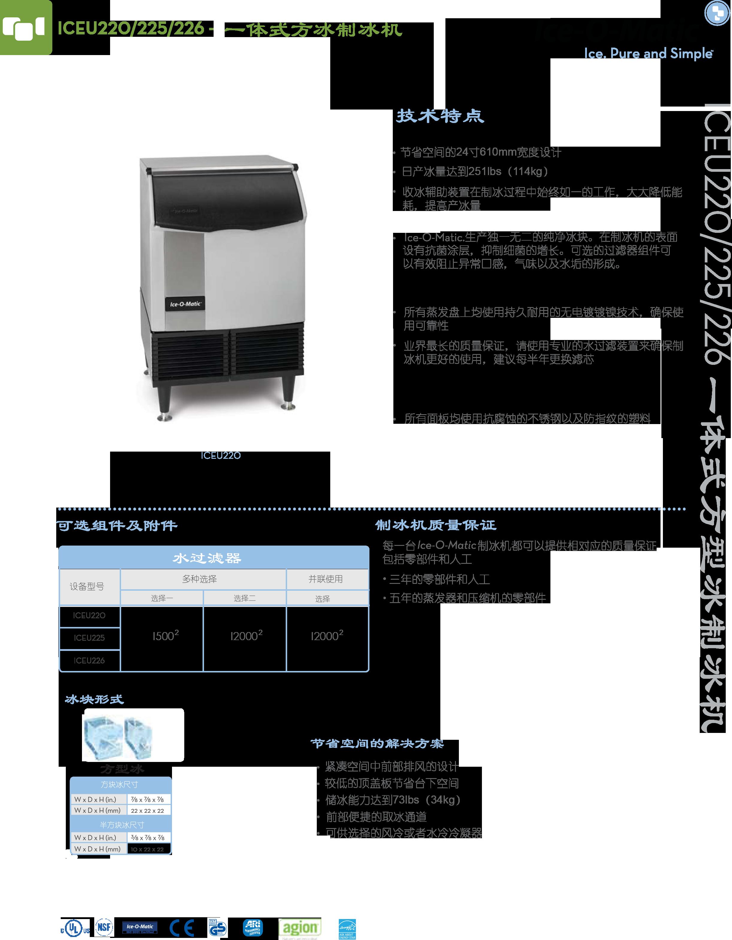 Ice-O-Matic ICEU225方冰机