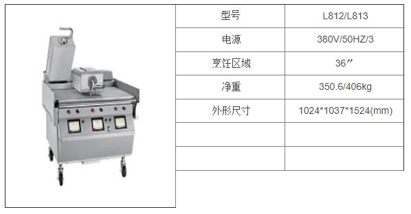 L812-L813 双面电力煎炉