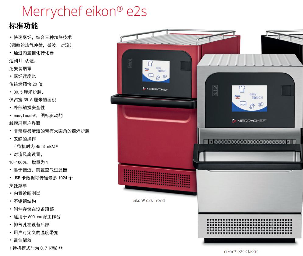 Merrychef eikon® e2s