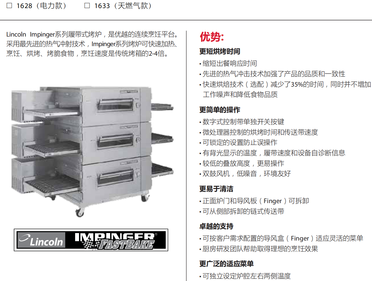 Impinger 低立面链式烤炉(1600系列)