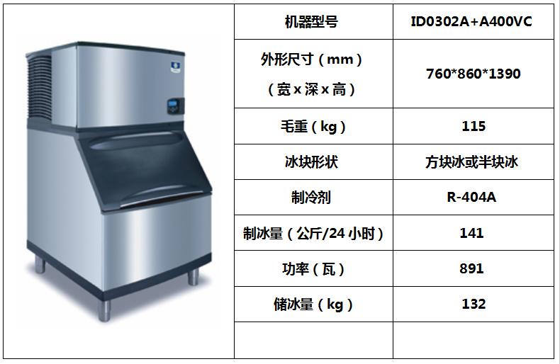 万利多制冰机ID0302A