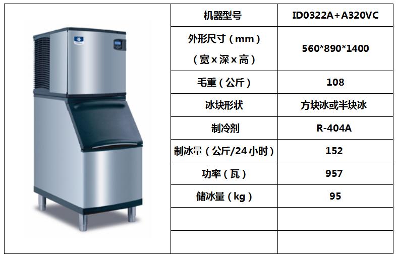 万利多制冰机ID0322A
