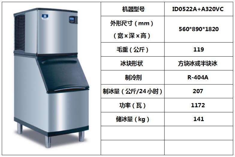 万利多制冰机ID0522A