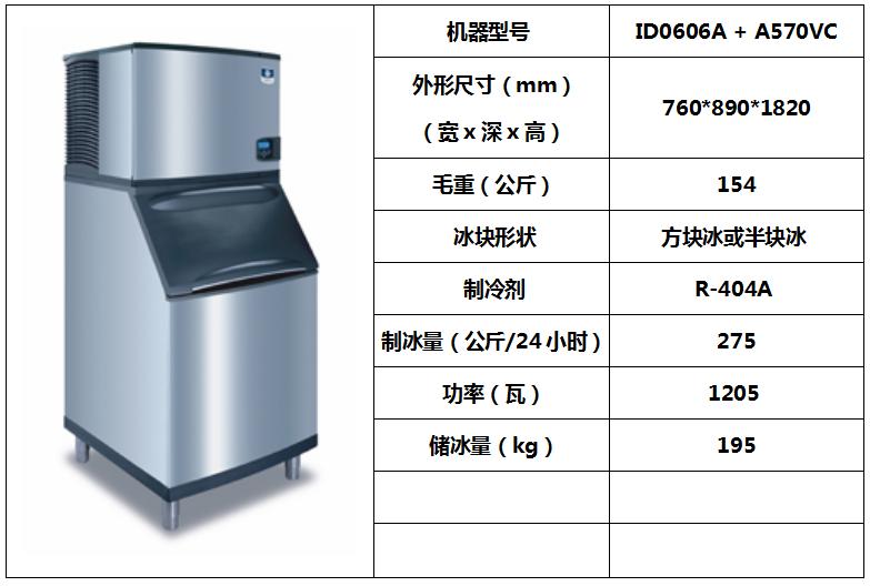 万利多制冰机ID0606A