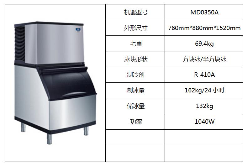万利多制冰机MD0350A