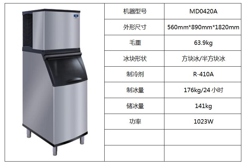 万利多制冰机MD0420A