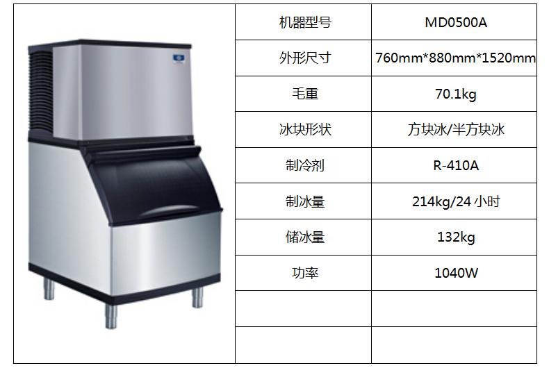 万利多制冰机MD0500A