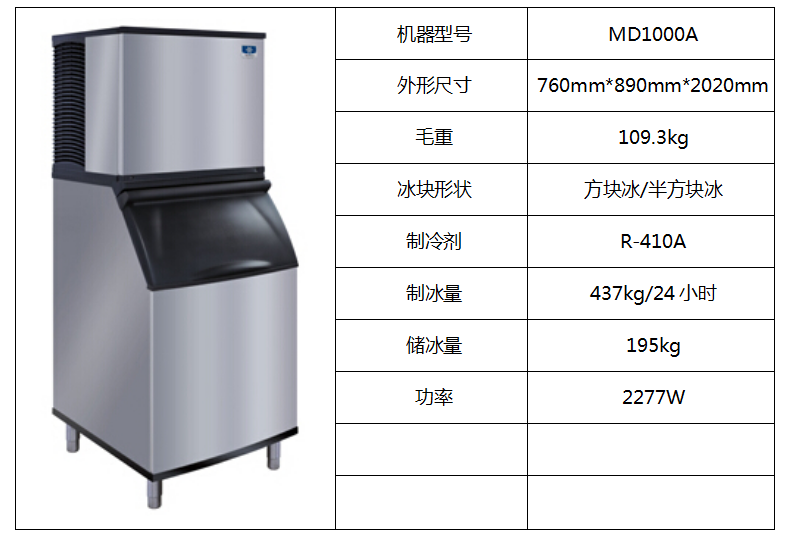 万利多制冰机MD1000A