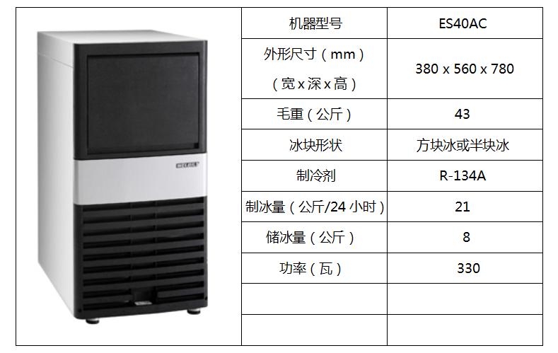 惠致柜台式制冰机ES40AC
