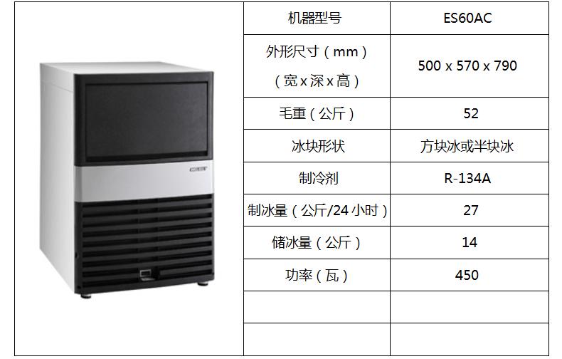 惠致柜台式制冰机ES60AC