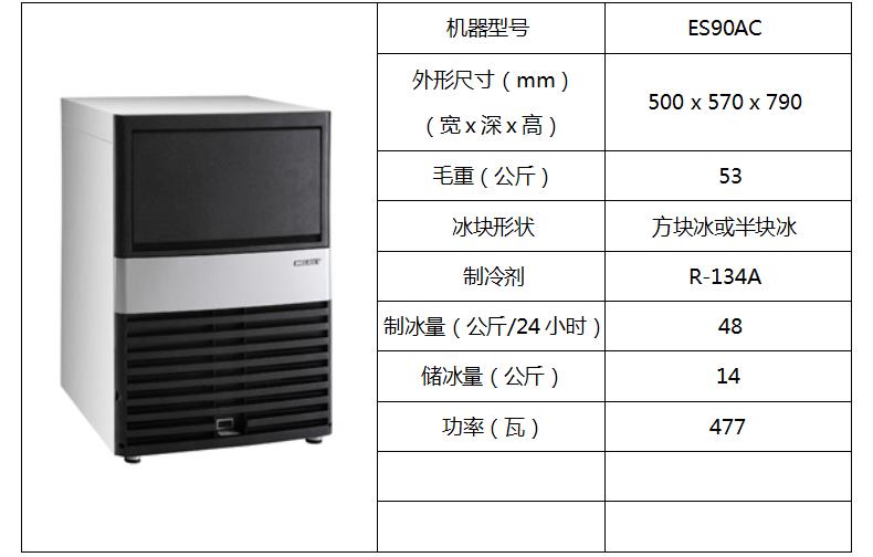 惠致柜台式制冰机ES90AC