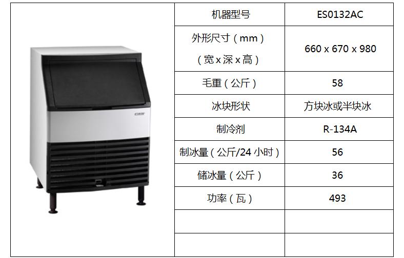 惠致柜台式制冰机ES0132AC