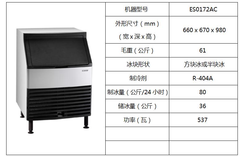 惠致柜台式制冰机ES0172AC