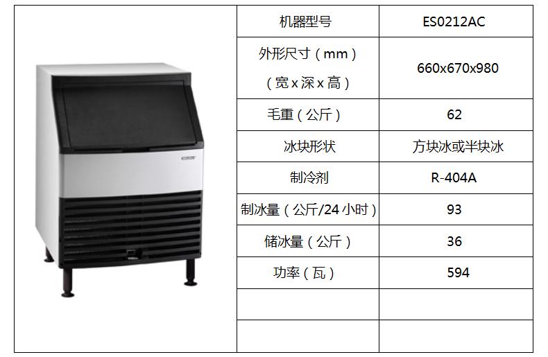 惠致柜台式制冰机ES0212AC