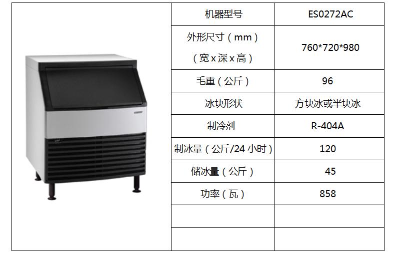 惠致柜台式制冰机ES0272AC