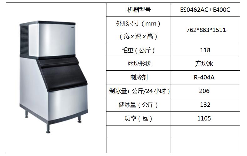 惠致组合式制冰机ES0462AC
