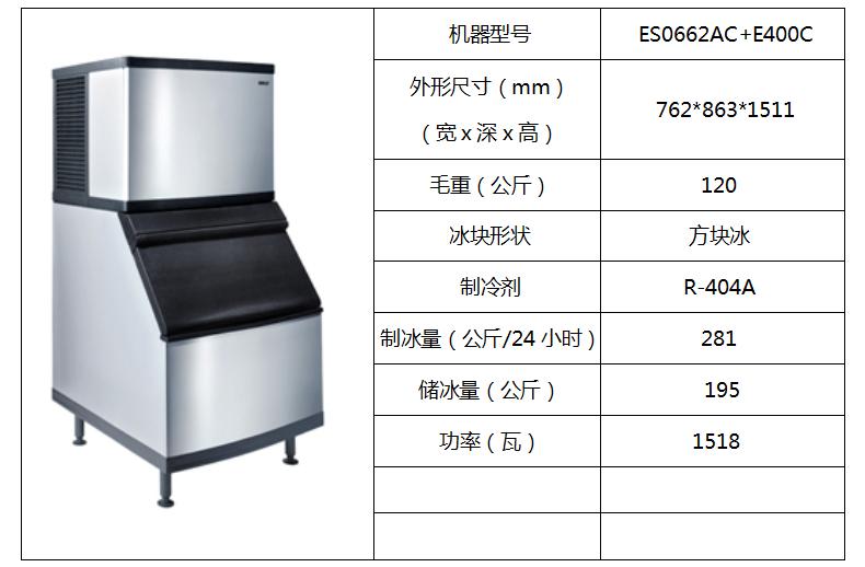 惠致组合式制冰机ES0662AC