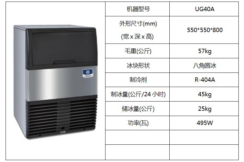 万利多喷淋式柜台制冰机UG40A