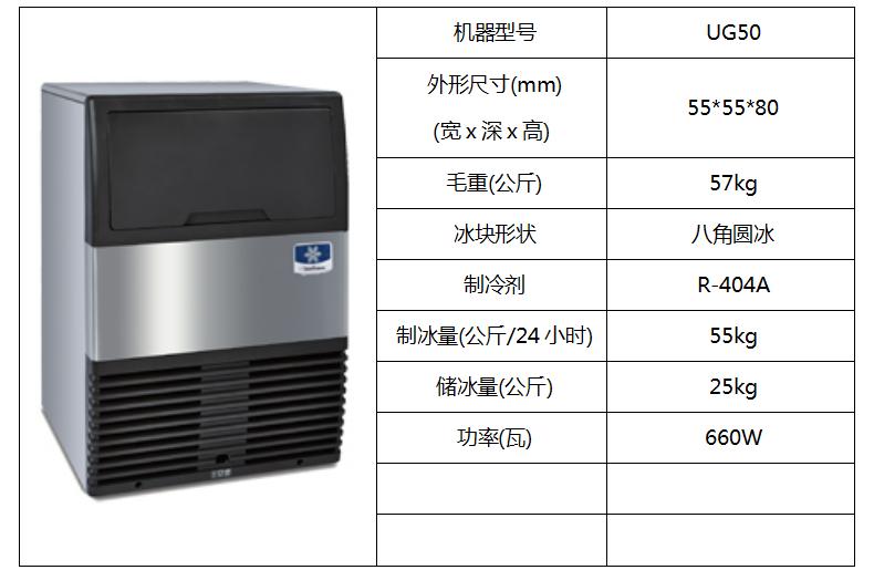 万利多喷淋式柜台制冰机UG50