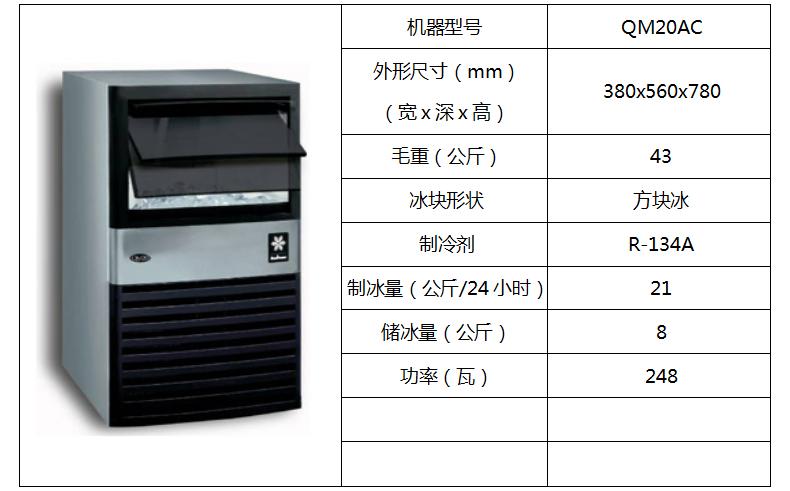 万利多制冰机QM20AC
