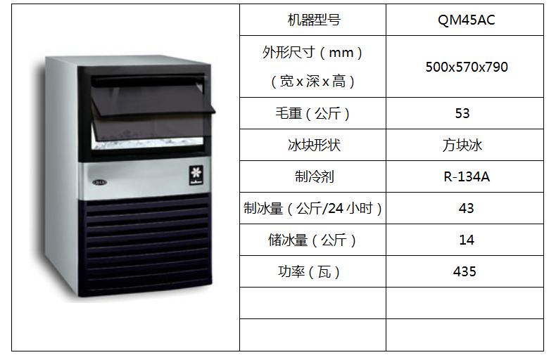 万利多制冰机QM45AC