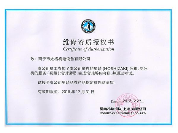 太格机电-星崎维修授权证书