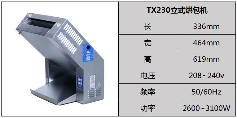 TX230立式烘包机