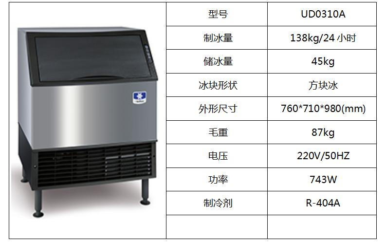 万利多制冰机UD0310A