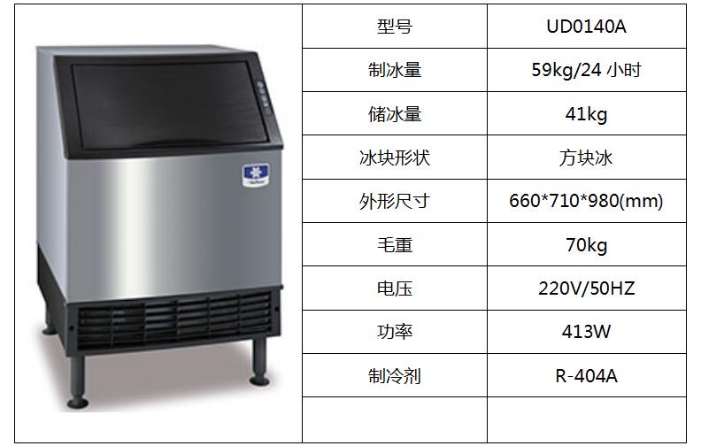 万利多制冰机UD0140A