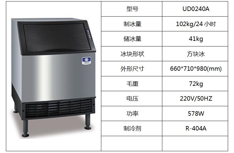 万利多制冰机UD0240A