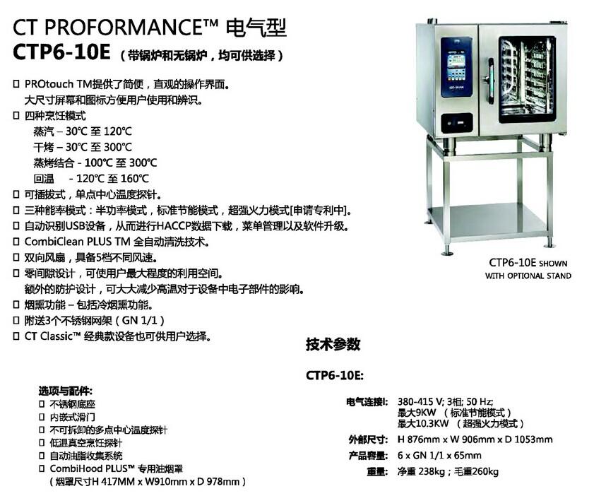 拓膳万能蒸烤箱CTP6-10E电气型··