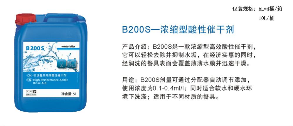 B200S—浓缩型酸性催干剂