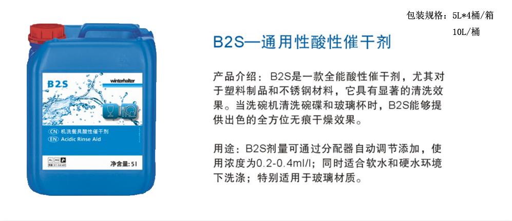 B2S—通用性酸性催干剂