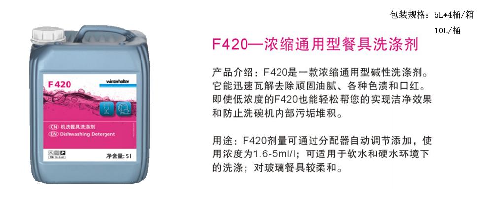 F420—浓缩通用型餐具洗涤剂