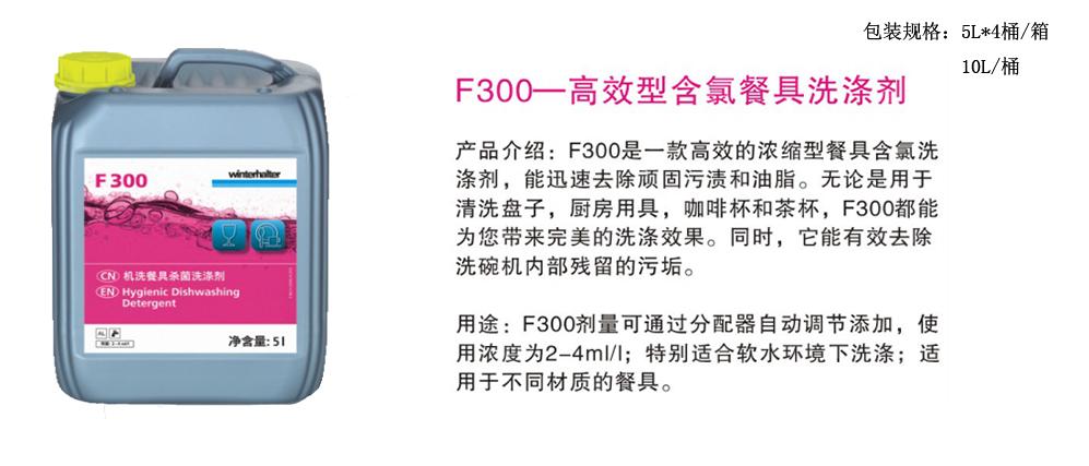 F300—高效型含氯餐具洗涤剂