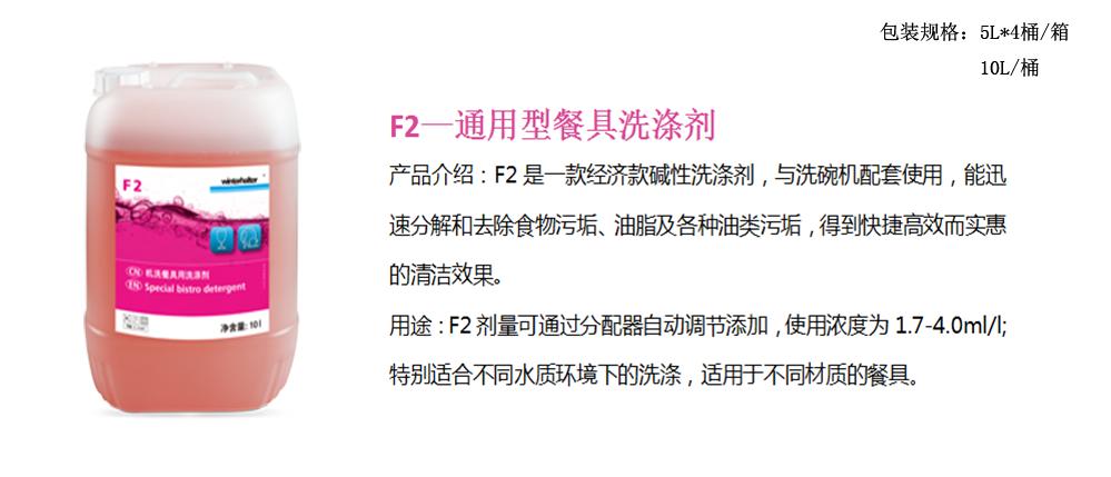 F2—通用型餐具洗涤剂
