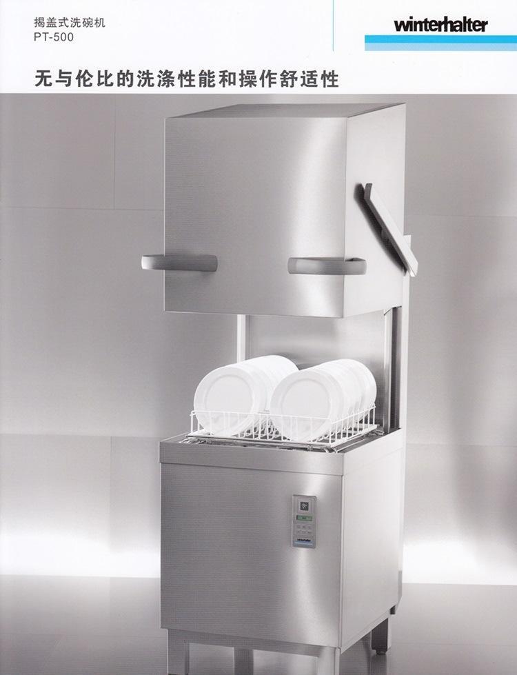 揭盖式洗碗机