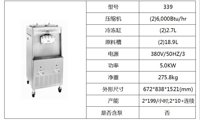 泰而勒/339软式冰淇淋机(双缸)
