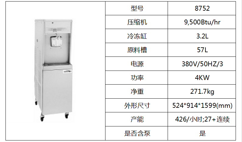 泰而勒/8752软式冰淇淋机(单缸、带抽料泵)