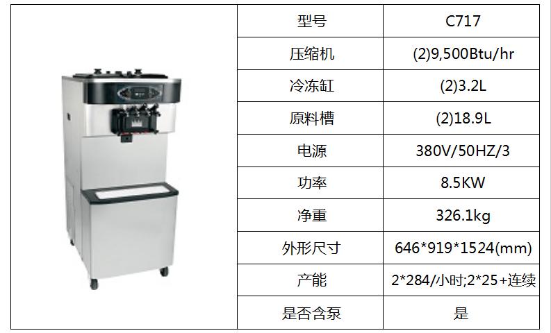 泰而勒 C717软式冰淇淋机(双缸)