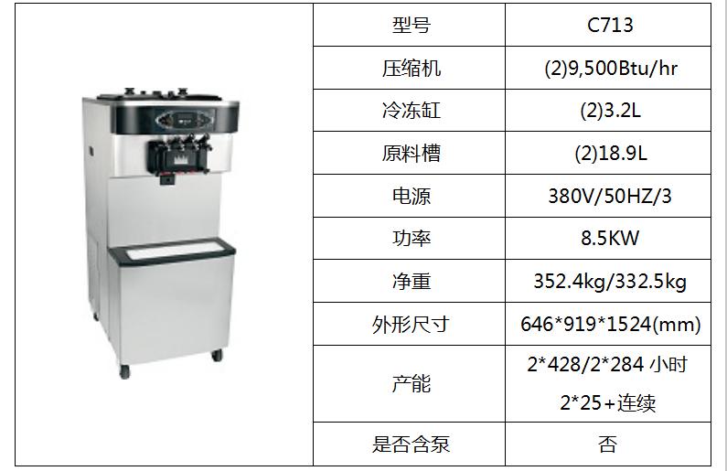 泰而勒 C713软式冰淇淋机(双缸)