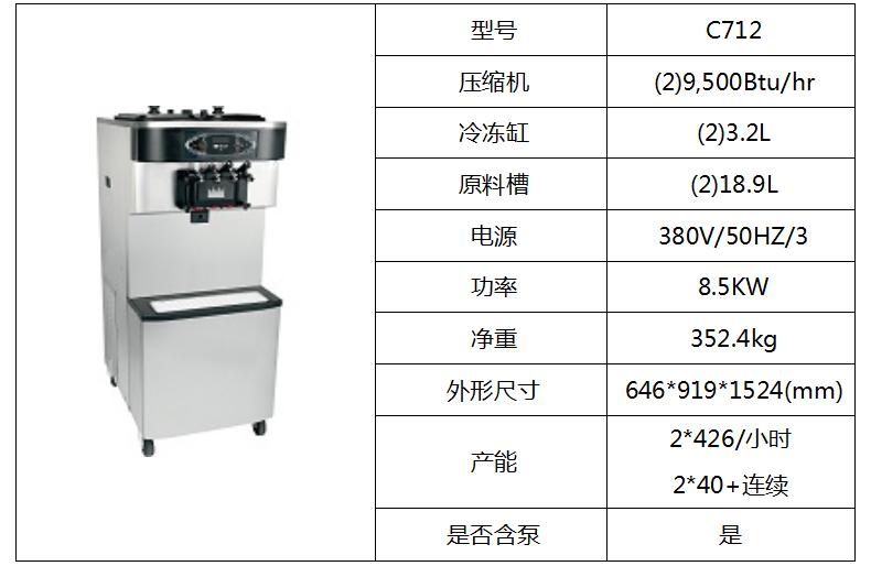 泰而勒 C712软式冰淇淋机(双缸)