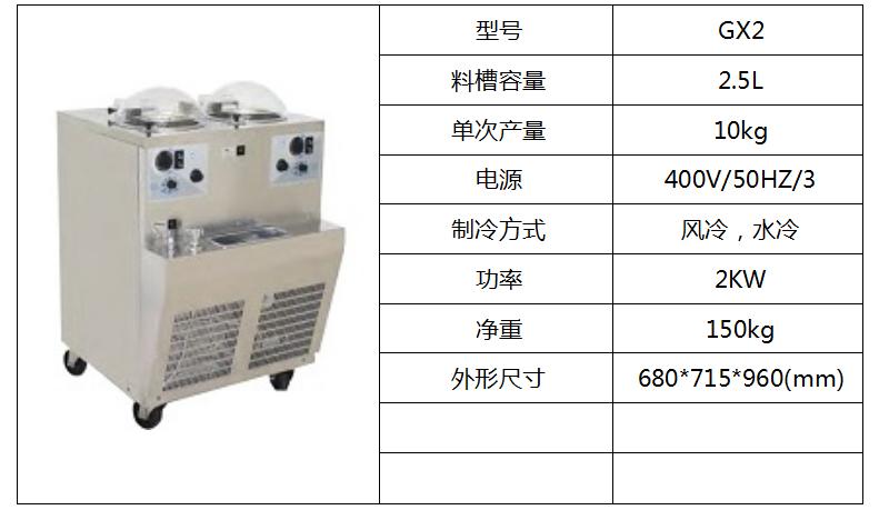 泰而勒 GX2硬式冰淇淋机(双缸)