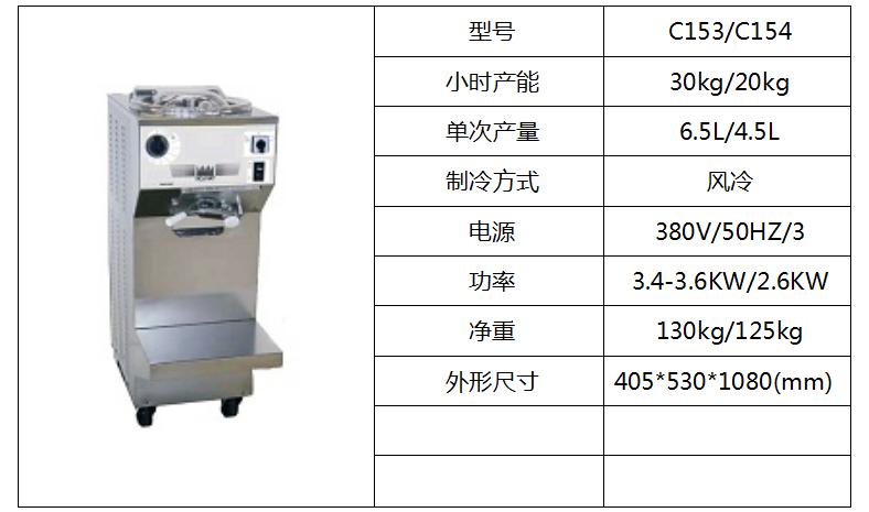泰而勒 C153/C154硬式冰淇淋机